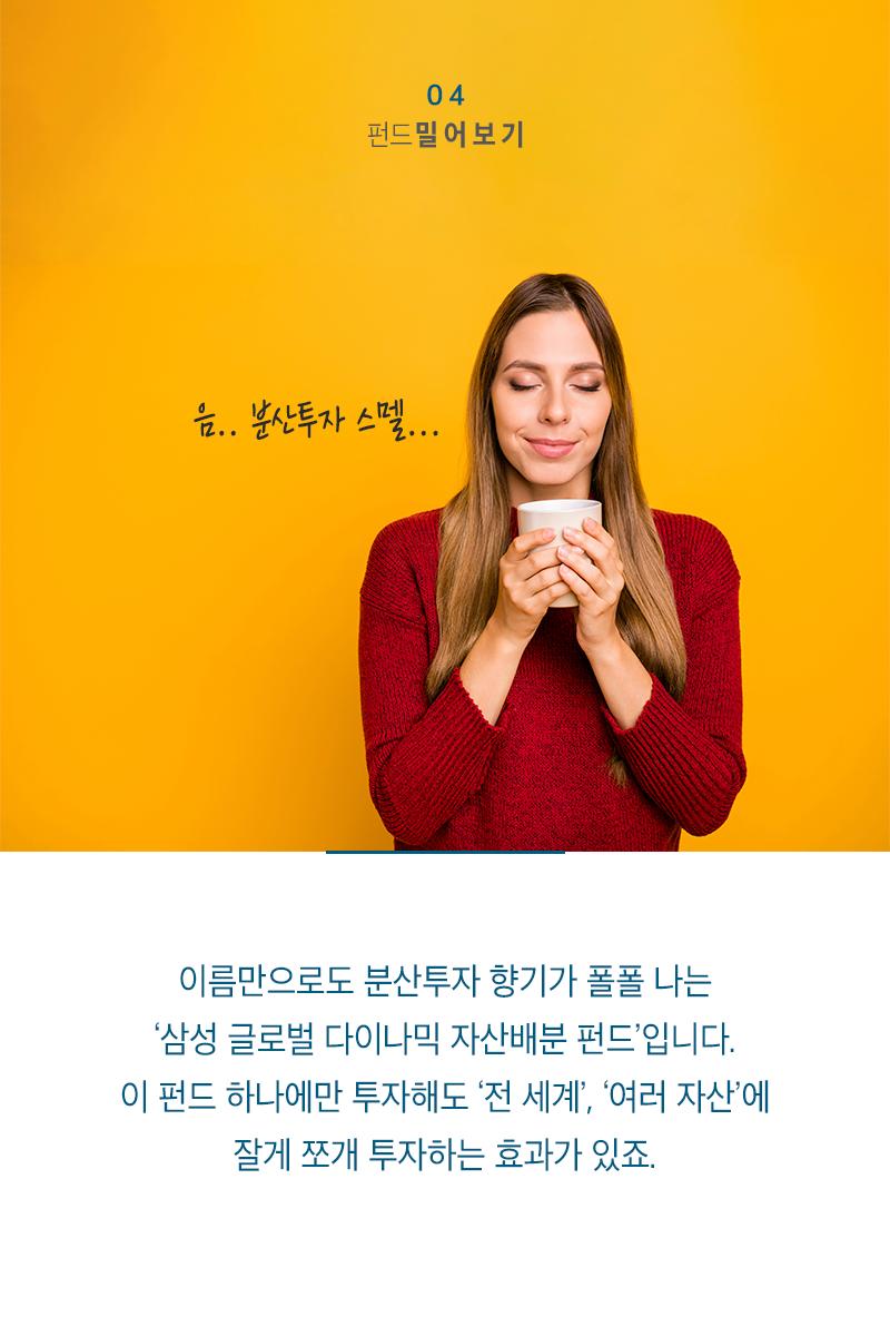 투자자 김수진씨가 마음이 편한 이유 투자자 김수진씨가 마음이 편한 이유  20190919_삼성자산운용_글로벌다이나믹-펀드_05 20190919                                                 05
