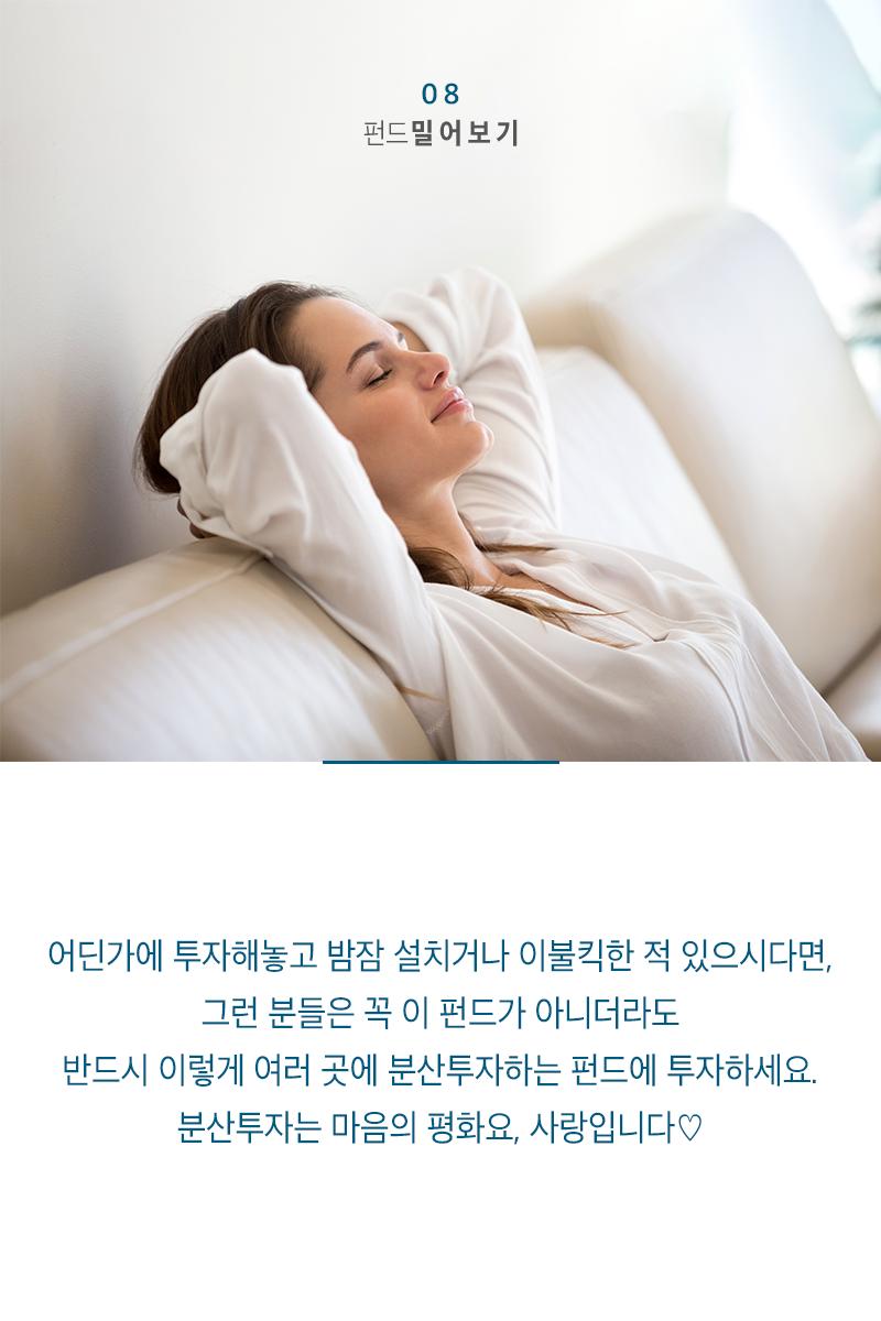 투자자 김수진씨가 마음이 편한 이유 투자자 김수진씨가 마음이 편한 이유  20190919_삼성자산운용_글로벌다이나믹-펀드_09 20190919                                                 09