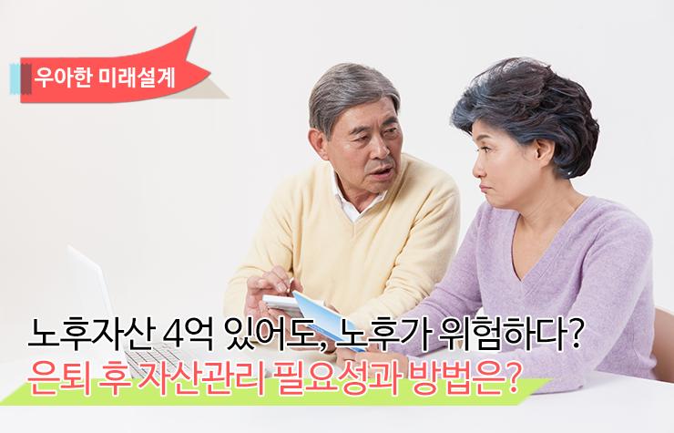 노후자금 노후자산 4억 있어도, 노후가 위험하다? 은퇴 후 자산관리 필요성과 방법은?  든든한은퇴준비