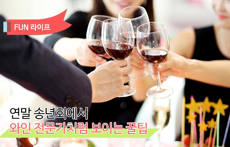 와인 연말 송년회에서 와인 전문가처럼 보이는 꿀팁  썸네일-2           2