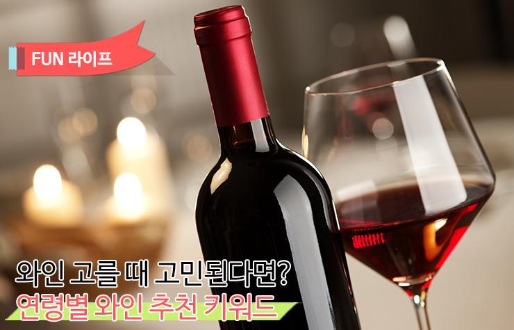 이번 크리스마스, 와인 고를 때 고민된다면? 연령별 와인 추천 키워드 와인 고를 때 고민된다면? 연령별 와인 추천 키워드  와인추천