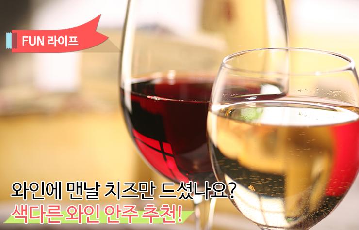 와인에 맨날 치즈만 드셨나요? 색다른 와인 안주 추천! 삼성자산운용 Home  안주추천-1              1