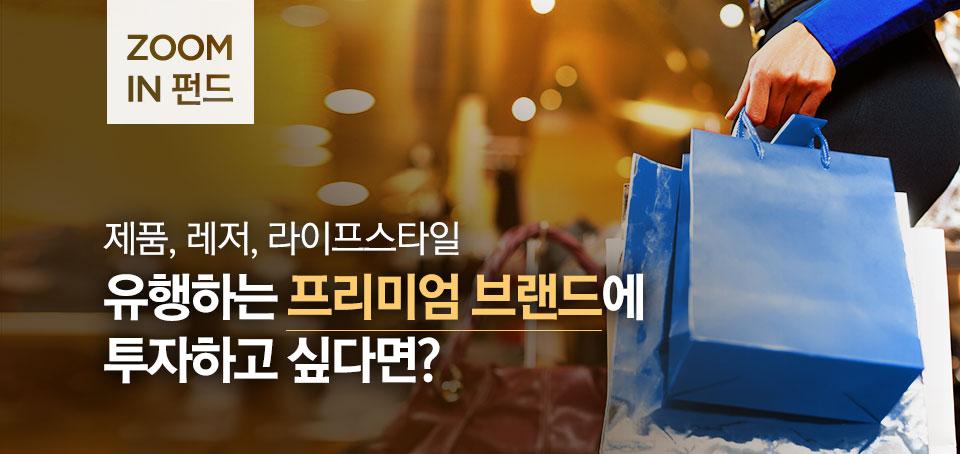 제품, 레저, 라이프스타일 유행하는 프리미엄 브랜드에 투자하고 싶다면? 삼성자산운용 Home  블로그_내지_줌인펀드_Top-1                               Top 1