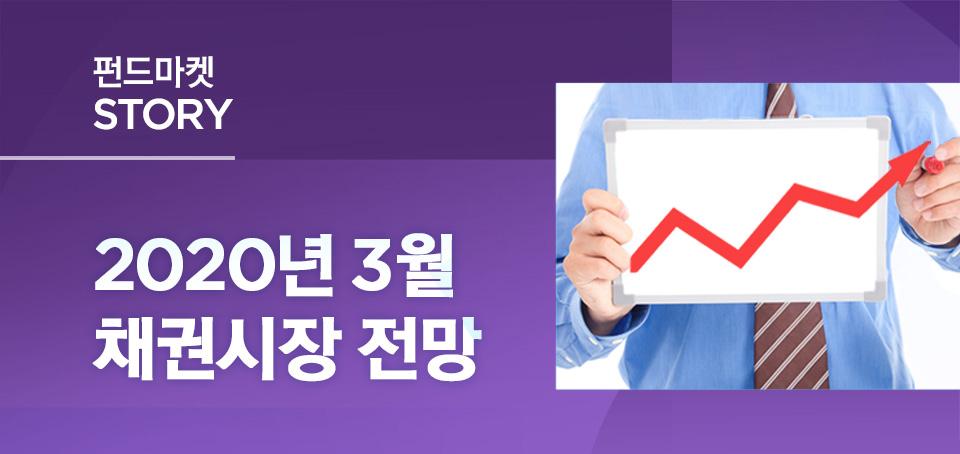 2020년 3월 채권 시장 전망 2020년 3월 채권 시장 전망  블로그_채권