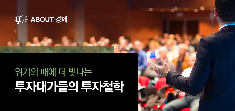 위기에 빛나는 투자철학 위기에 빛나는 투자철학  블로그_내지_펀드띵언_Top                               Top