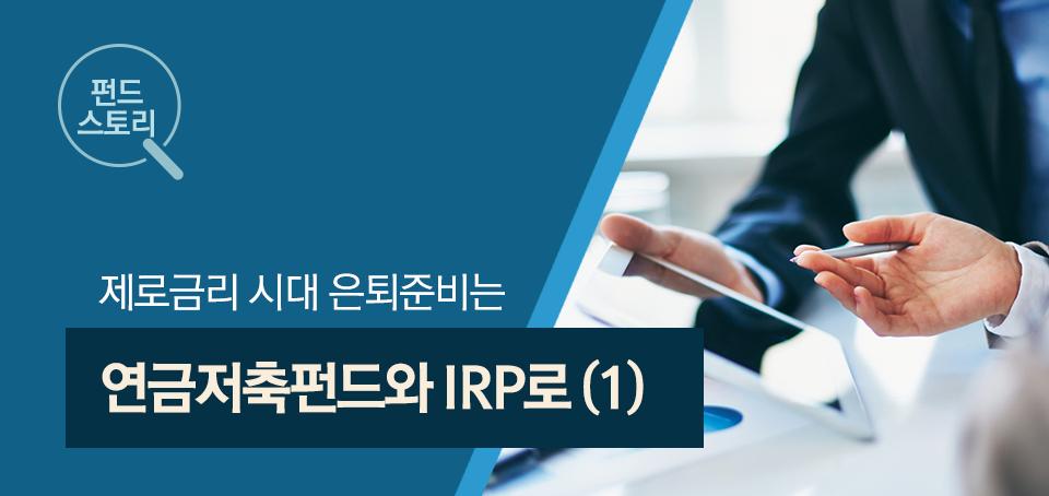 연금저축펀드와 IRP(1) 연금저축펀드와 IRP(1)  블로그_내지_펀드스토리_Top                                  Top
