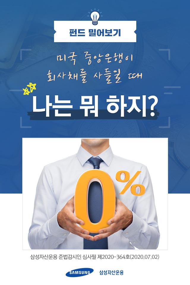 펀드밀어보기_표지 삼성자산운용 Home  펀드밀어보기_표지-1                           1