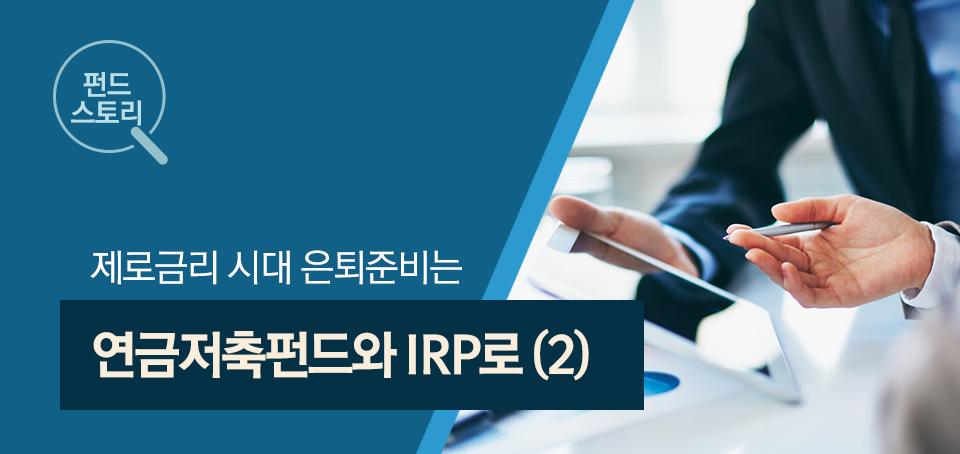 연금저축펀드와 irp(2) 연금저축펀드와 IRP(2)  블로그_내지_펀드스토리_Top                                  Top