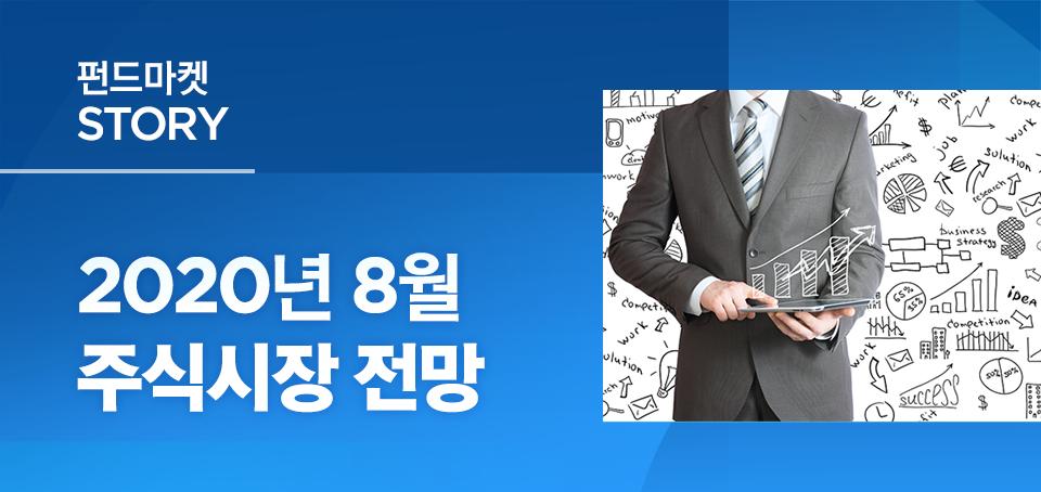 썸네일_1 삼성자산운용 Home  블로그_내지_한컷전망_Top_1                               Top 1