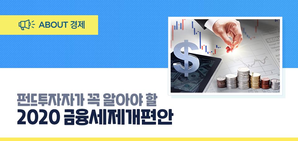 2020 금융세제 개편안 펀드투자자가 꼭 알아야 할   2020 금융세제 개편안  블로그_내지_Top-1                  Top 1