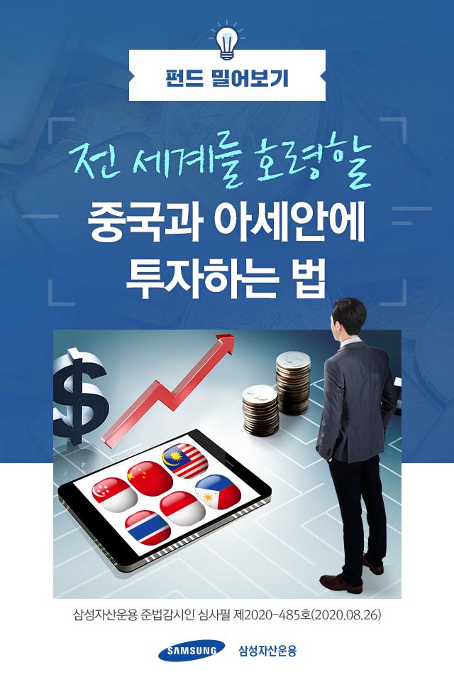 펀드밀어보기_표지_2 삼성자산운용 Home  펀드밀어보기_표지-2                           2