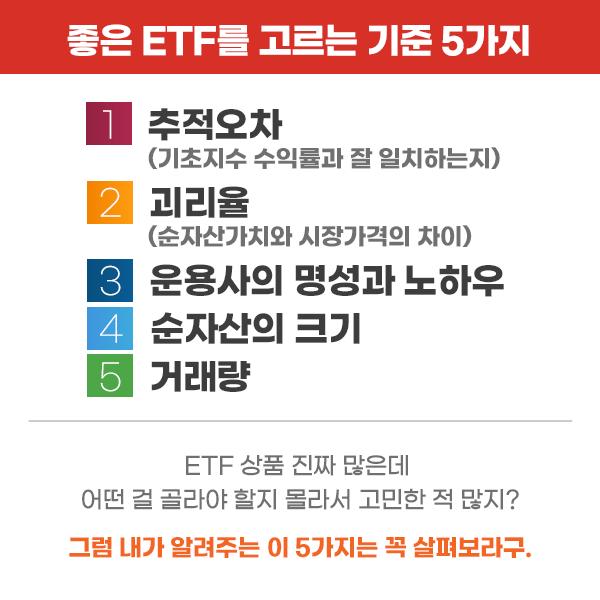 ETF는 말이야~ [ETF is HORSE] 좋은 ETF를 고르는 기준 5가지  내지-01        01
