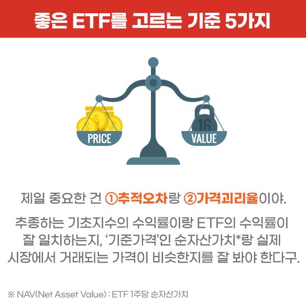 ETF는 말이야~ [ETF is HORSE] 좋은 ETF를 고르는 기준 5가지  내지-02        02
