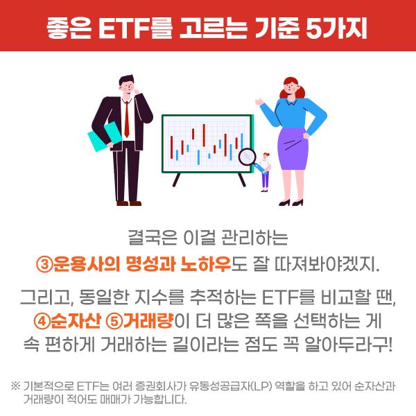 ETF는 말이야~ [ETF is HORSE] 좋은 ETF를 고르는 기준 5가지  내지-03        03