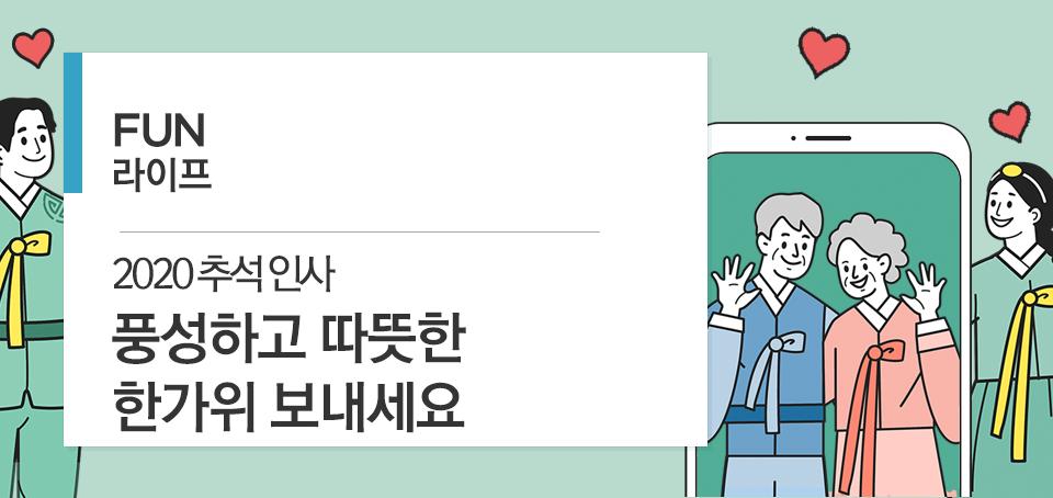 {focus_keyword} 풍성하고 따뜻한 한가위 보내세요  블로그_내지_펀라이프_Top                               Top