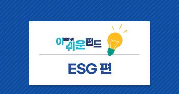 {focus_keyword} [이 쉬운 펀드] ESG 투자가 뭐죠?  썸네일-2           2