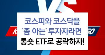 코스피와 코스닥을 '좀 아는' 투자자라면 롱숏 etf로 공략하자! 코스피와 코스닥을 '좀 아는' 투자자라면 롱숏 ETF로 공략하자!  썸네일-4           4