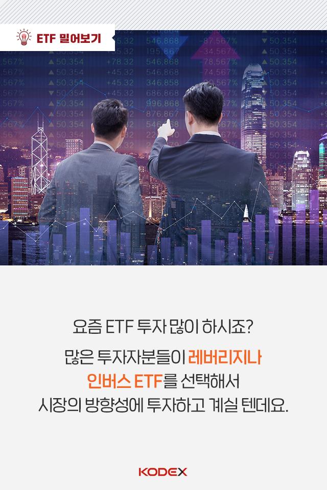 코스피와 코스닥을 '좀 아는' 투자자라면 롱숏 etf로 공략하자! 코스피와 코스닥을 '좀 아는' 투자자라면 롱숏 ETF로 공략하자!  펀드밀어보기_내지-01                           01