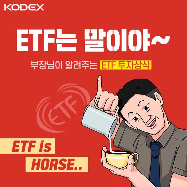 ETF는 말이야~ [ETF is HORSE] 좋은 ETF를 고르는 기준 5가지  kodex표지2-600 kodex      2 600