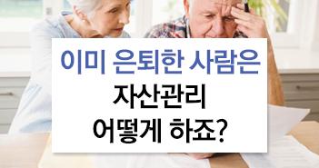 이미 은퇴한 사람은 자산관리 어떻게 하죠? 이미 은퇴한 사람은 자산관리 어떻게 하죠?  썸네일-8           8