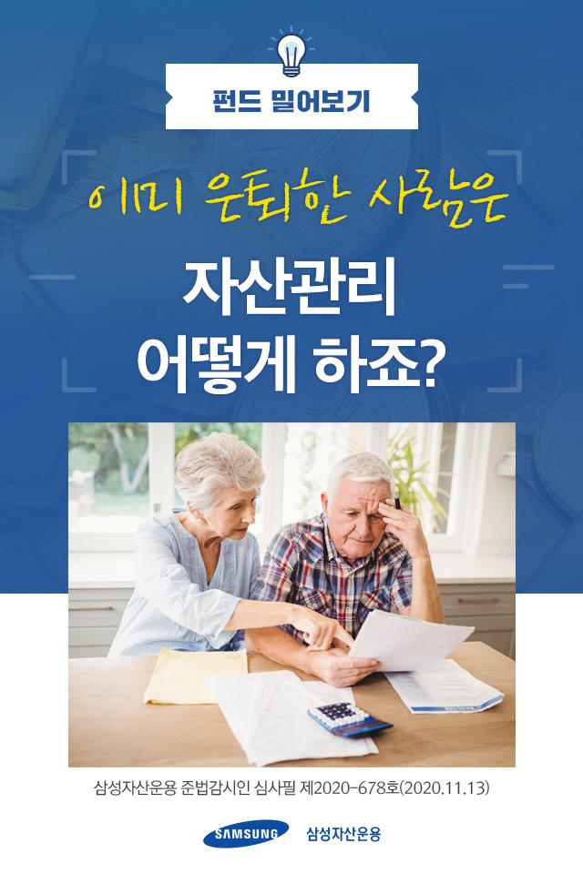 이미 은퇴한 사람은 자산관리 어떻게 하죠? 이미 은퇴한 사람은 자산관리 어떻게 하죠?  펀드밀어보기_표지-3                           3