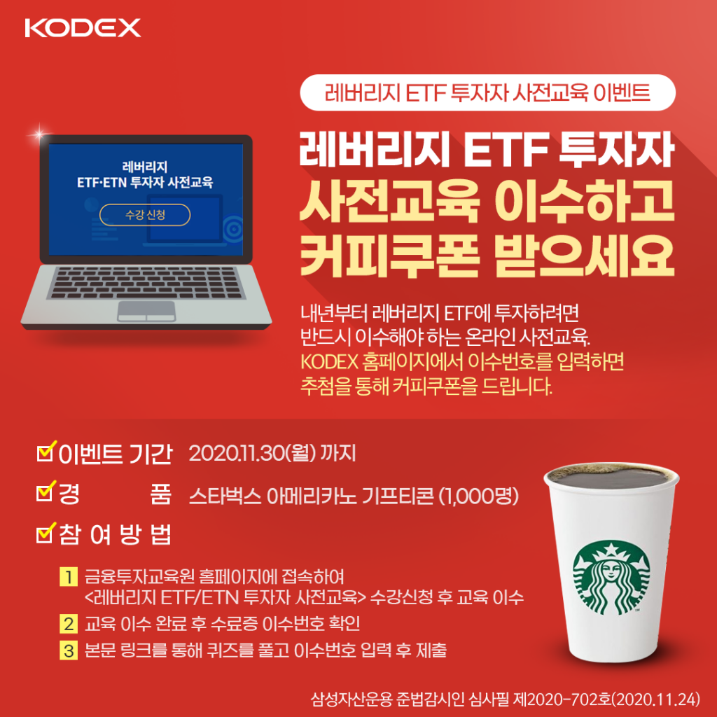 {focus_keyword} [레버리지 ETF 투자자] 사전교육 이수하고 커피쿠폰 받으세요  11월이벤트-1024x1024 11