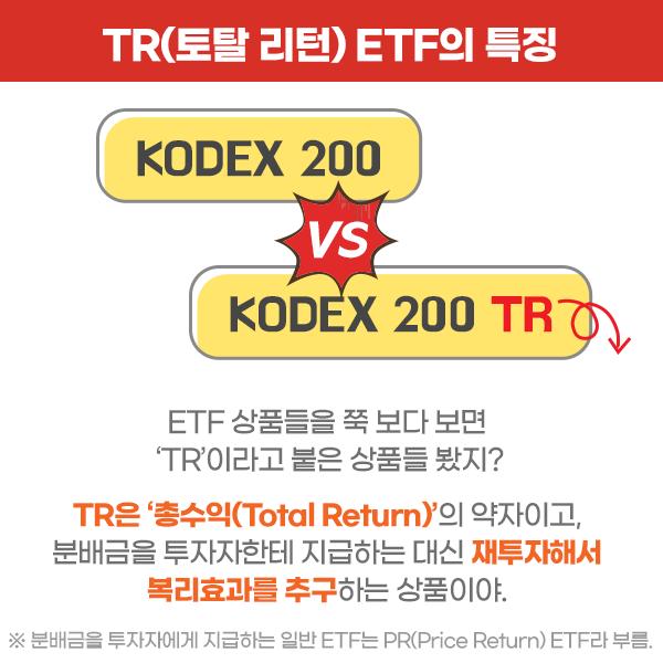 {focus_keyword} [ETF is HORSE] TR(토탈 리턴) ETF의 특징  kodex-is-horse-내지-01 kodex is horse        01