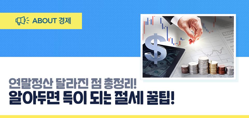 {focus_keyword} 2020 연말정산 달라진 점 총정리!  블로그_내지_Top-1                  Top 1