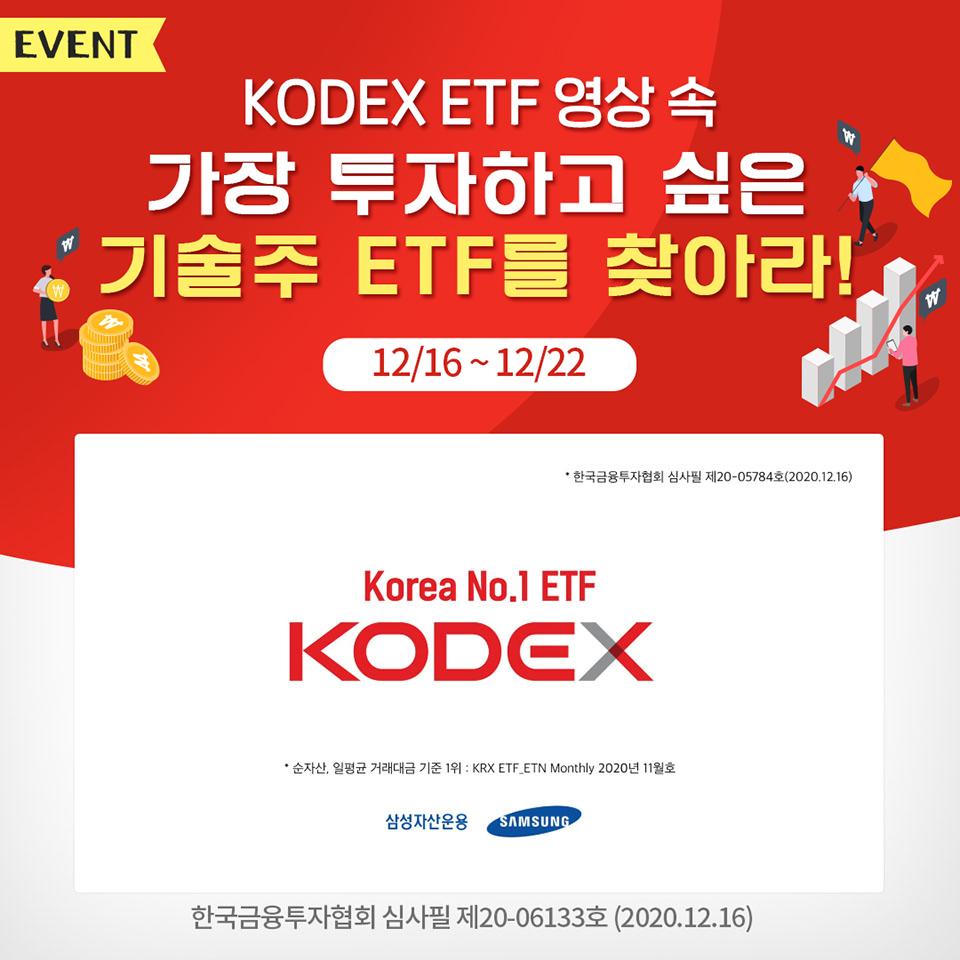 [EVENT] KODEX 영상 속 가장 투자하고 싶은 기술주 ETF를 찾아라 [EVENT] KODEX 영상 속 가장 투자하고 싶은 기술주 ETF를 찾아라  사본-블로그내지