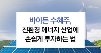 바이든 수혜주, 친환경 에너지 산업에 손쉽게 투자하는 법 바이든 수혜주, 친환경 에너지 산업에 손쉽게 투자하는 법  썸네일-10           10