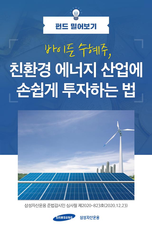 바이든 수혜주, 친환경 에너지 산업에 손쉽게 투자하는 법 바이든 수혜주, 친환경 에너지 산업에 손쉽게 투자하는 법  펀드밀어보기_표지-1                           1
