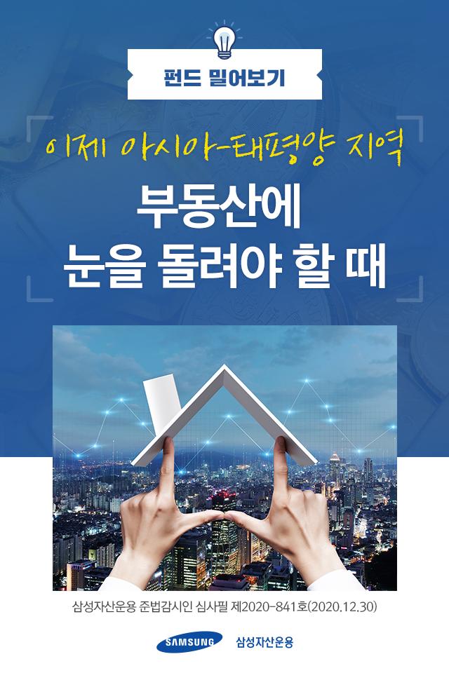 블로그_내지_펀드스토리_Top 삼성자산운용 Home  펀드밀어보기_표지-3                           3