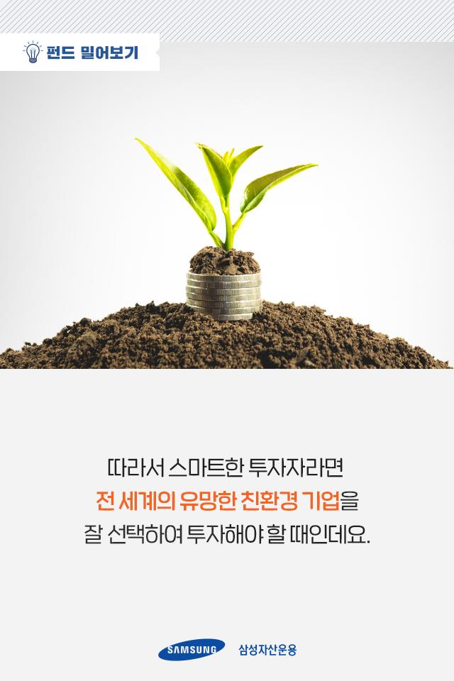 바이든 수혜주, 친환경 에너지 산업에 손쉽게 투자하는 법 바이든 수혜주, 친환경 에너지 산업에 손쉽게 투자하는 법  펀드밀어보기_04                    04