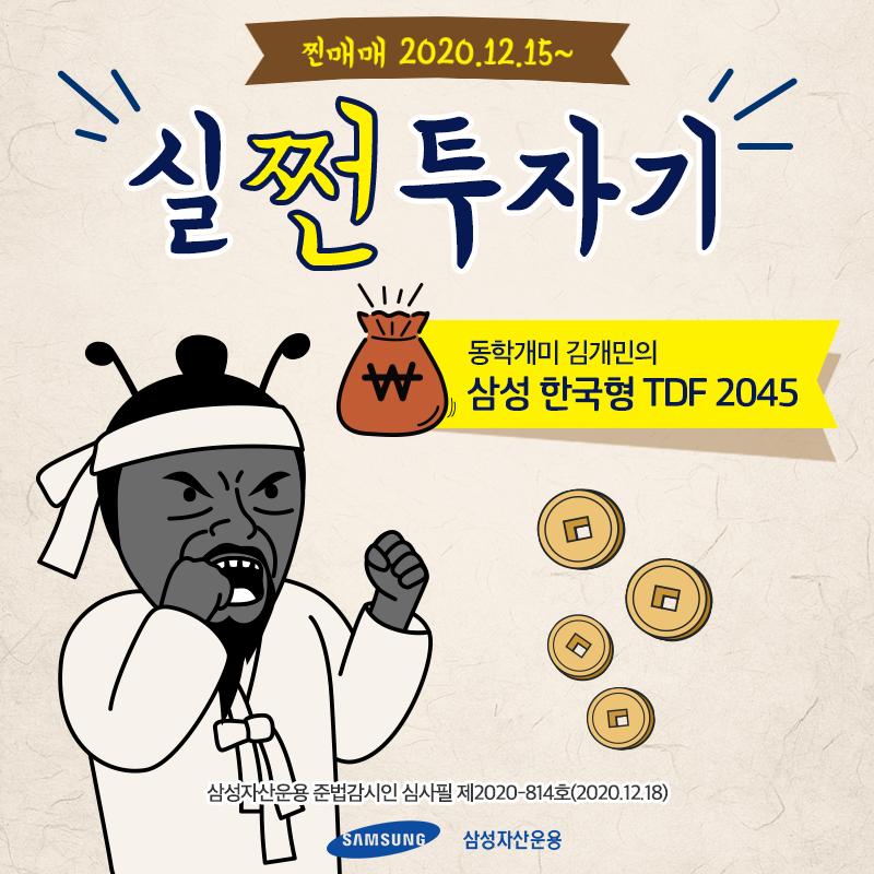 블로그_내지_이쉬운펀드_Top 삼성자산운용 Home  ant-01 ant 01