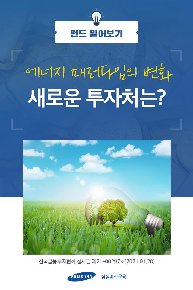 에너지 패러다임의 변화 새로운 투자처는? 에너지 패러다임의 변화 새로운 투자처는?  펀드밀어보기_표지-1                           1