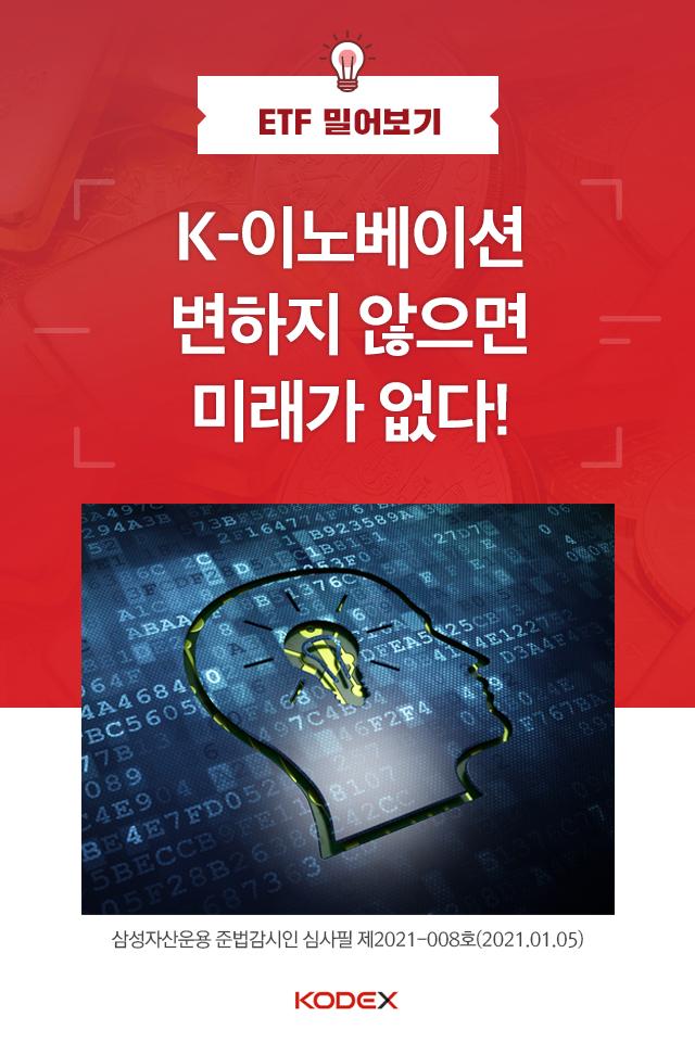 {focus_keyword} K-이노베이션 변하지 않으면 미래가 없다!  펀드밀어보기_표지