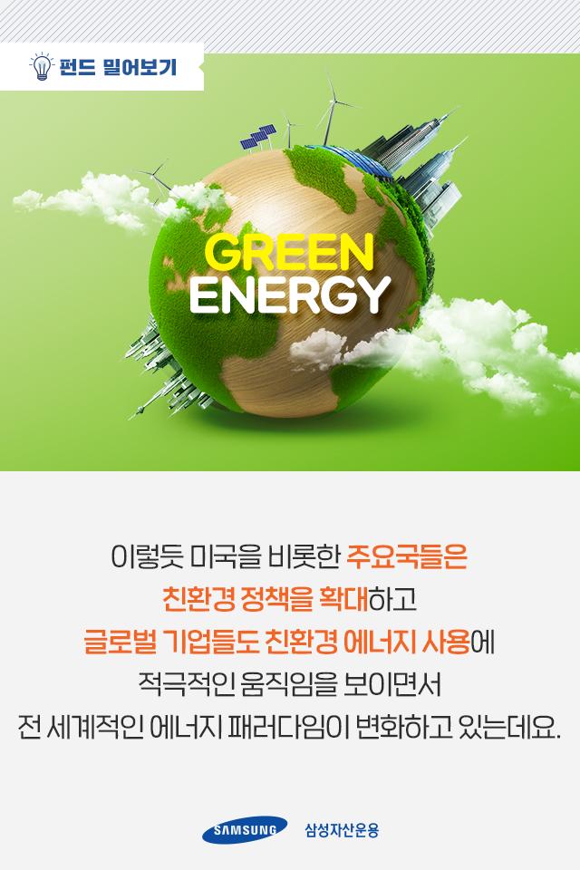 에너지 패러다임의 변화 새로운 투자처는? 에너지 패러다임의 변화 새로운 투자처는?  펀드밀어보기_02                    02