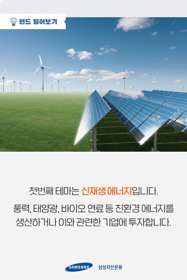 에너지 패러다임의 변화 새로운 투자처는? 에너지 패러다임의 변화 새로운 투자처는?  펀드밀어보기_07                    07
