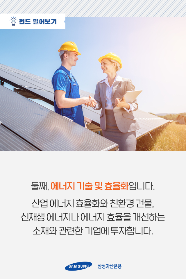 에너지 패러다임의 변화 새로운 투자처는? 에너지 패러다임의 변화 새로운 투자처는?  펀드밀어보기_08                    08