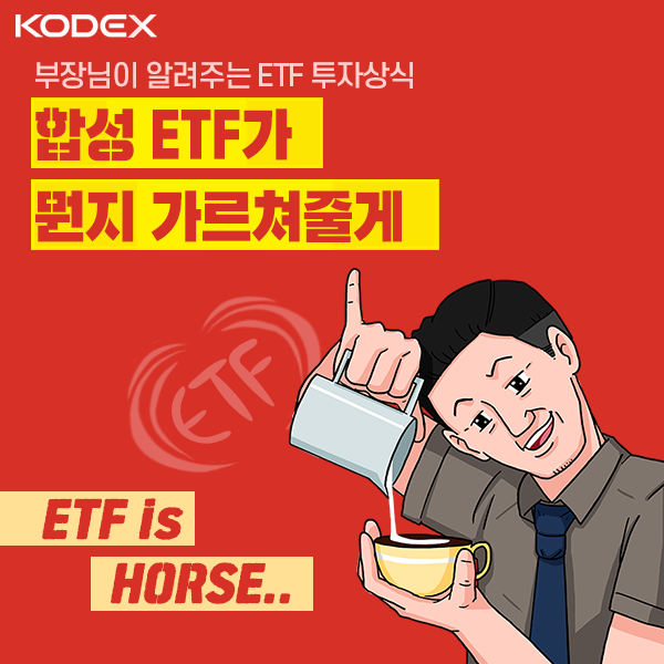 {focus_keyword} 합성 ETF가 뭔지 가르쳐줄게  kodex표지 kodex