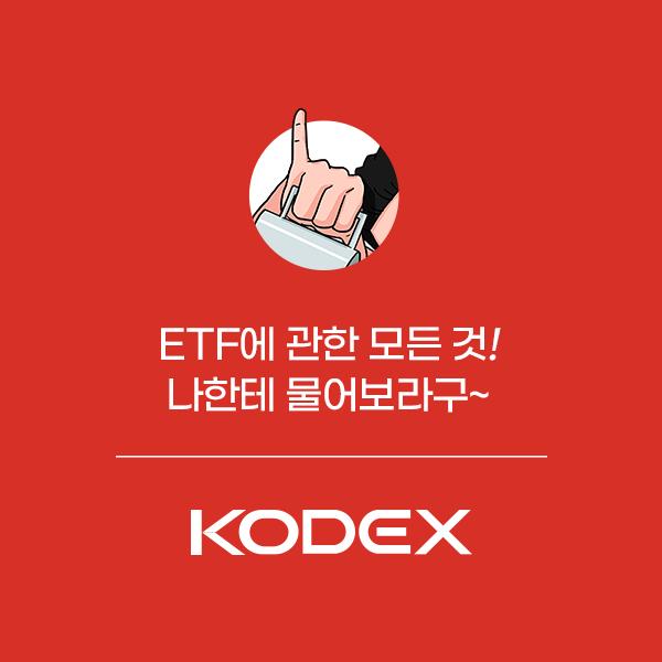 {focus_keyword} 합성 ETF가 뭔지 가르쳐줄게  kodex-is-horse-end kodex is horse end