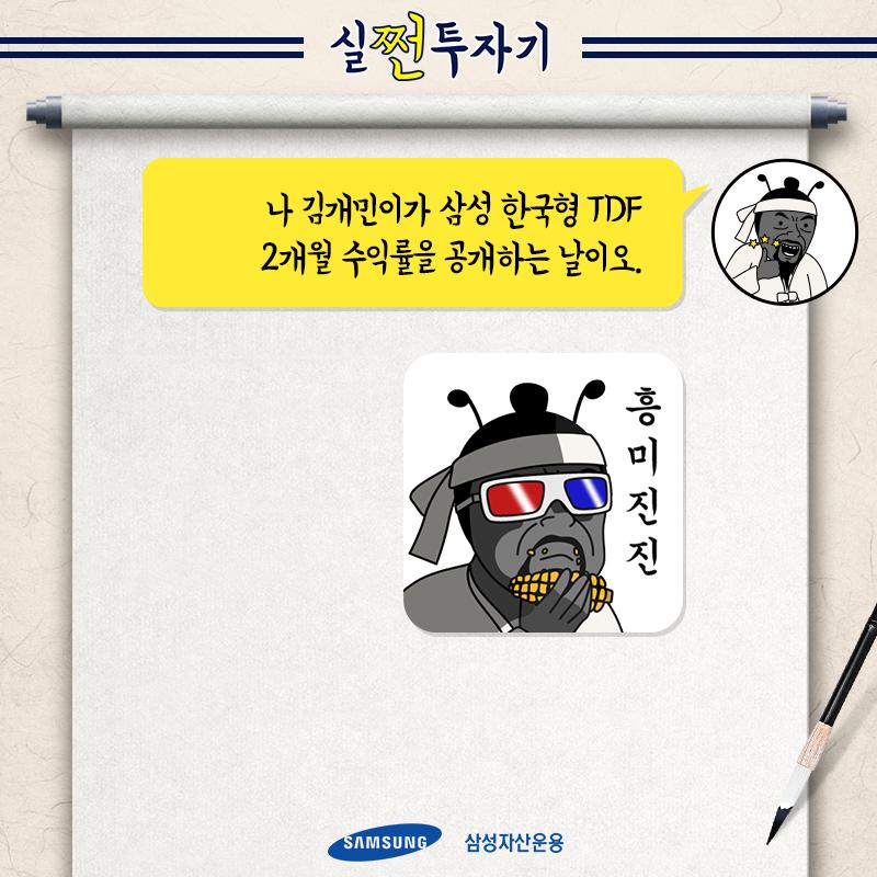 {focus_keyword} [실쩐투자기]삼성 한국형 TDF 2045 매월 30만원씩 투자하기  김개민_실전투자내지_1                              1