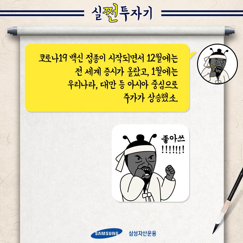 {focus_keyword} [실쩐투자기]삼성 한국형 TDF 2045 매월 30만원씩 투자하기  김개민_실전투자내지_2                              2