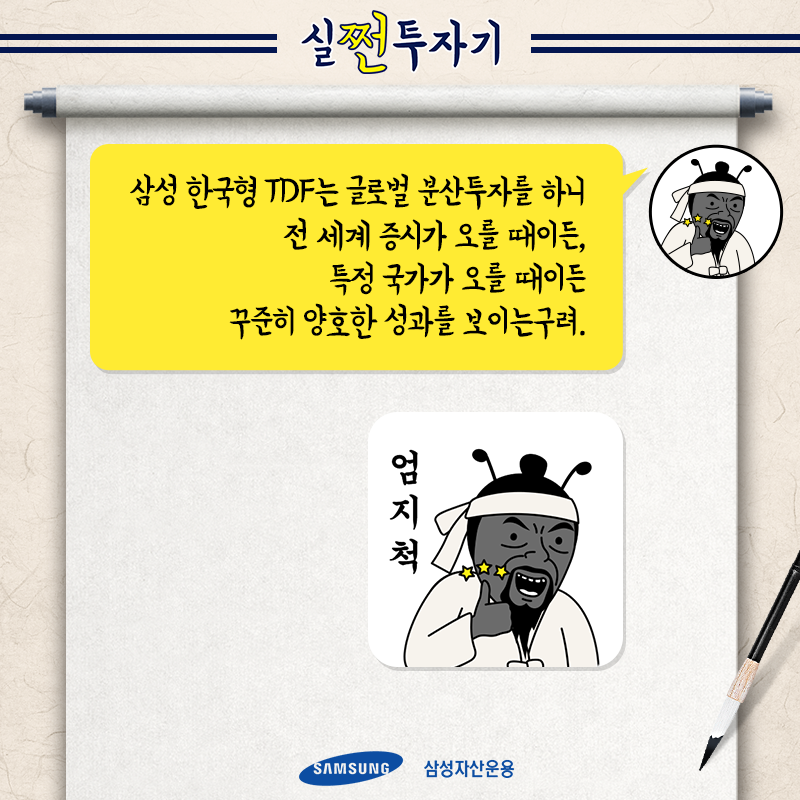 {focus_keyword} [실쩐투자기]삼성 한국형 TDF 2045 매월 30만원씩 투자하기  김개민_실전투자내지_3                              3