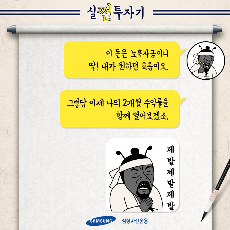 {focus_keyword} [실쩐투자기]삼성 한국형 TDF 2045 매월 30만원씩 투자하기  김개민_실전투자내지_4                              4