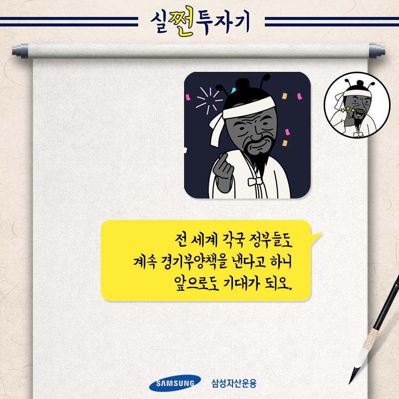 {focus_keyword} [실쩐투자기]삼성 한국형 TDF 2045 매월 30만원씩 투자하기  김개민_실전투자내지_6                              6