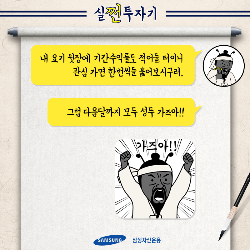 {focus_keyword} [실쩐투자기]삼성 한국형 TDF 2045 매월 30만원씩 투자하기  김개민_실전투자내지_7                              7