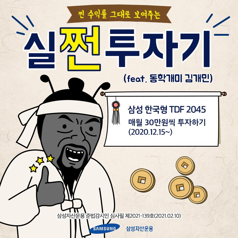 블로그_내지_이쉬운펀드_Top 삼성자산운용 Home  김개민_실전투자표지_수정