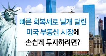 {focus_keyword} 빠른 회복세로 날개 달린 미국 부동산 시장에 손쉽게 투자하려면?  썸네일-3           3