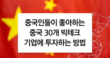 {focus_keyword} 중국인들이 좋아하는 중국 30개 빅테크 기업에 투자하는 방법  썸네일-7           7